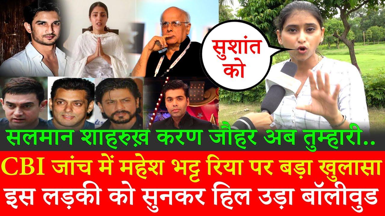 Download Sushant Singh :CBI जांच में Mahesh Bhatt- Rhea पर बड़ा खुलासा,Salman Shahrukh Aamir Khan Bollywood
