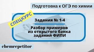 Спецкурс Разбор заданий № 1-4 ОГЭ по химии 2018