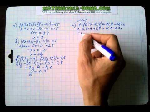 Упражнение 37.18. Алгебра 7 класс Мордкович А.Г.