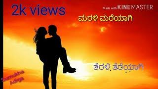 Marali Mareyagi - Savari -beautiful Whatsapp Video 2017