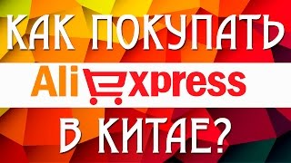 Покупка товара Китай! Как покупать в Китае? Как покупать на Алиэкспресс пошаговая инструкция!