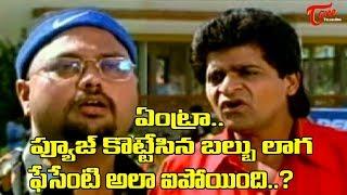 ఏంట్రా.. ఫ్యూజ్ కొట్టేసిన బల్బు లాగ ఫేసేంటి అలా ఐపోయింది..!   Telugu Movie Comedy Scenes   TeluguOne