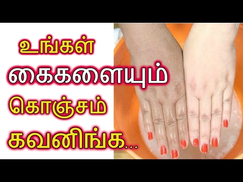 Magical Home Remedy For Hands Tamil | Get Fair Glowing Soft Hands in Tamil | Beauty Tips