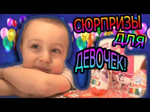 Киндер Сюрприз Май Литл Пони Распаковка игрушек Сюрпризов для девочек.Kinder Surprise My Little Pony