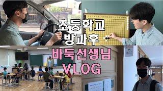 [vlog] 초등학교방과후바둑선생님의일상브이로그…