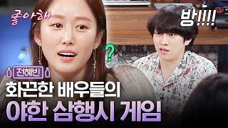 (ENG) Korean Celebrities 19+ Stories Make Kim Hee Chul Embarrassed | #LifeBar