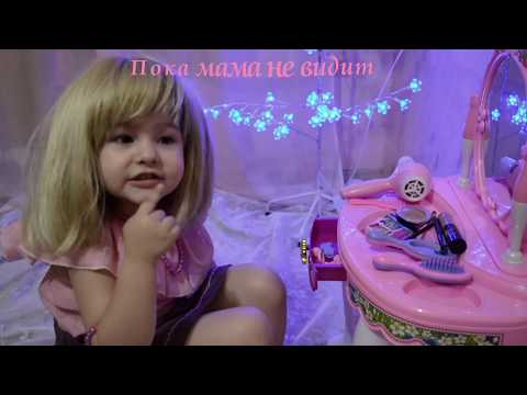 Девочка учит правильно краситься смотреть видео прикол - 11:30