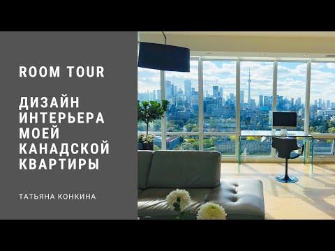 Room Tour. Дизайн Интерьера Моей Канадской Квартиры.