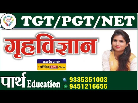 TGT/PGT/NET || HOME SCIENCE || LIVE PRACTICE CLASS || BY- JYOTI MA'AM