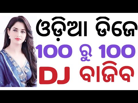 New Odia Hits DJ Songs 2019 High Voltage Bass Sound DJ Nonstop Remix Songs