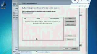 Средства восстановления данных. Часть 2(Архивация и восстановление данных в Windows 7., 2011-03-21T12:00:11.000Z)