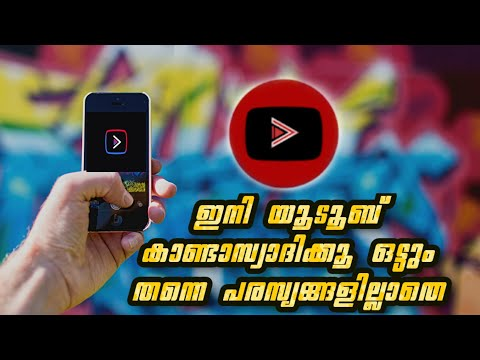 YouTube Without Advertisement | YouTube Vanced | How to Remove Youtube Ads in Malayalam | No ads
