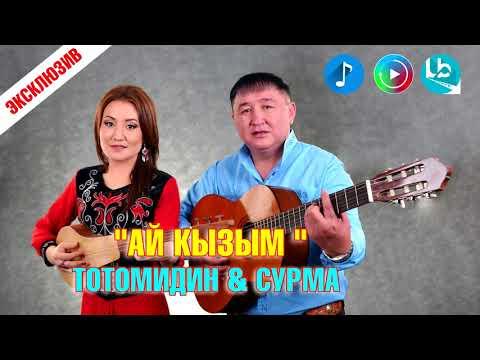 Жаңы ыр 2017 Тотомидин & Сурма