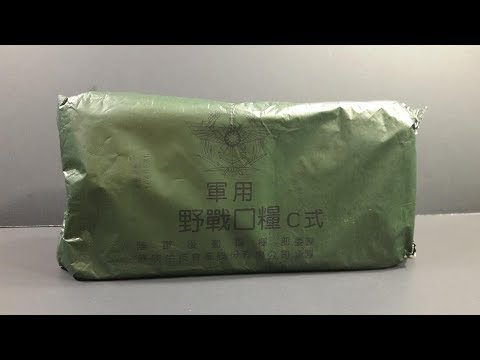 2010 Republic of China Taiwan Field Ration Type C MRE Review Meal Ready to Eat Taste Test