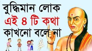 বুদ্ধিমান লোকেরা এই 4 টি কথা কাওকে বলে না || Chanakya Niti in bangla || Motivational Video.