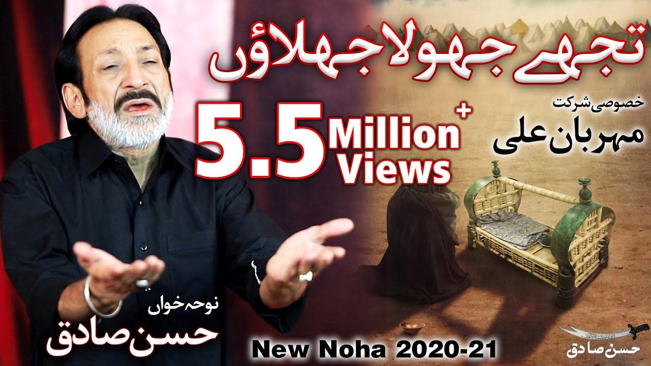 New Noha 2020 | Tujhe Jhoola Jhoolaun | Hassan Sadiq | Mehrban Ali ...