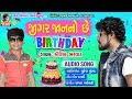 JIGAR JAN NO CHE BIRTHDAY || KAUSHIK BHARVAD NEW HAPPY BIRTHDAY SONG||