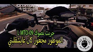 Test ride Yamaha MT-09 -(هاد لموطور ممعاهش الضحك (الموطور مسكون