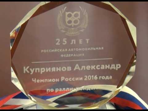 Глава Администрации Вяземского района И.Демидова поздравила вяземского гонщика А.Куприянова