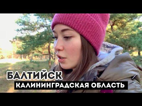 Балтийск | Калининградская Область
