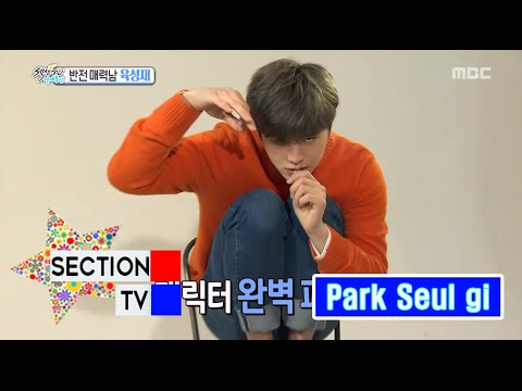 [Section TV] 섹션 TV - Yook Sung Jae A Reversal Of The Charm! 20160207