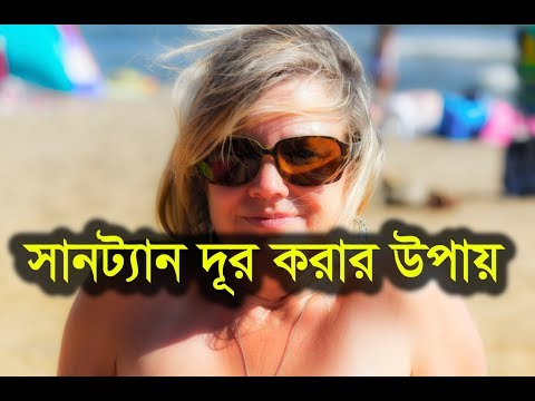 How to remove sun tan from face bangla health tips hd video