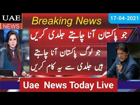Bad News For Pakistani Overseas | Uae News Update | Uae Dubai Update | Uae News Official