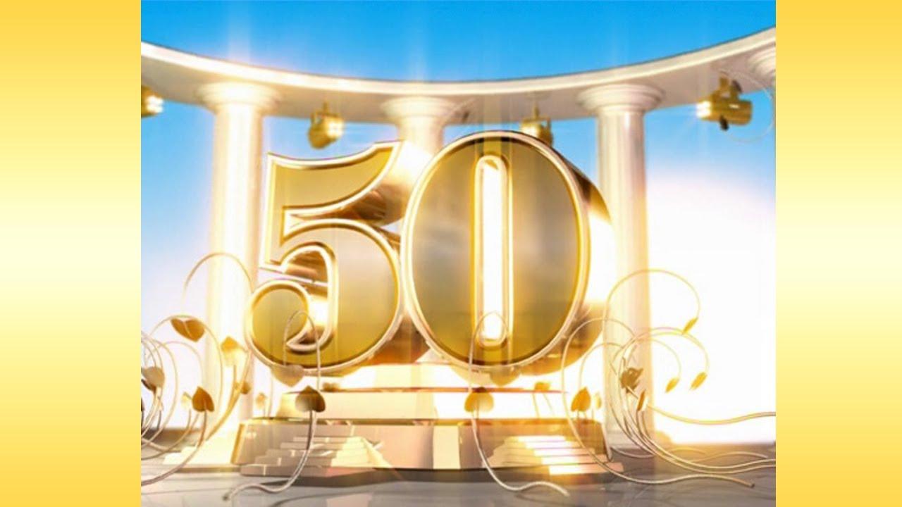 50 лет фото юбилей