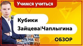 Кубики Чаплыгина, Кубики Зайцева. Обучение детей чтению. Обзор методик.