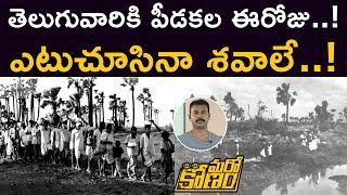 దివిసీమ కాలరాత్రికి 42 ఏండ్లు | 42 Years to Diviseema Cyclone in AP | Maro Konam | Episode 111