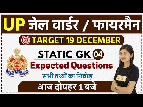 UP Jail Warder / Fireman 2020 ||STATIC GK || By Sonam Ma'am || Class-04 || Expected Questions