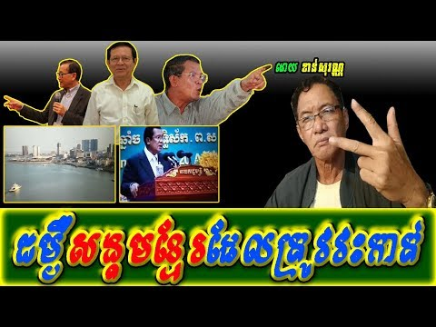 Khan sovan - Political illness in Cambodia now, Khmer news today, Cambodia hot news, Breaking news