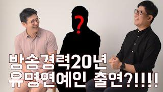 방송경력 20년 유명한 분 출연??!!! 재미있는 골프…