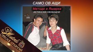 METODI & YASHARKA - SAMO OV ASHTI, 2005 / Методи и Яшарка - Само Ов ащи (AUDIO)