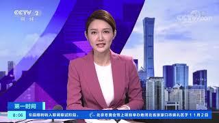 《第一时间》 20191103 2/2| CCTV财经