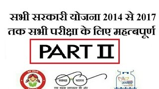 GOVERMENT POLICY 2014-2017 सभी परीक्षा के लिए सरकारी योजना 2017 2017 Video
