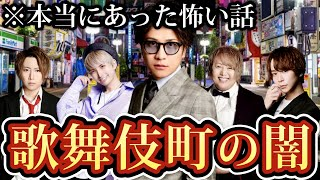 【歌舞伎町】本当にあった事件の真相を公開します。【歌舞伎町の闇】