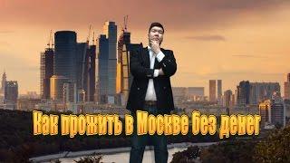 Как прожить в Москве без денег