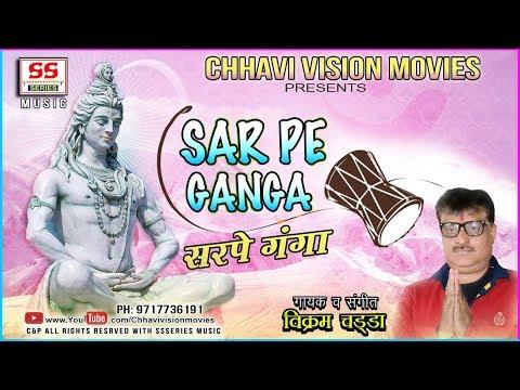 Sar Pe Ganga || Singer & Music VIKRAM CHADHA || Shiv Bhajan || Musiclable SSseries Music