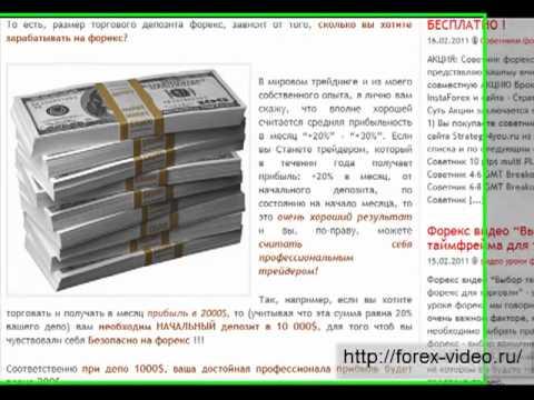 Размер депозита на форекс