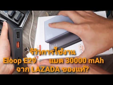รีวิว Eloop E29 แบต 30000mAh  จาก LAZADA  ของปลอมหรือป่าว?