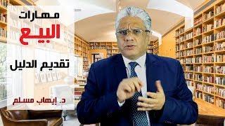 مهارات البيع الشخصي: تقديم الدليل لعميلك على ما تقول - د. إيهاب مسلم