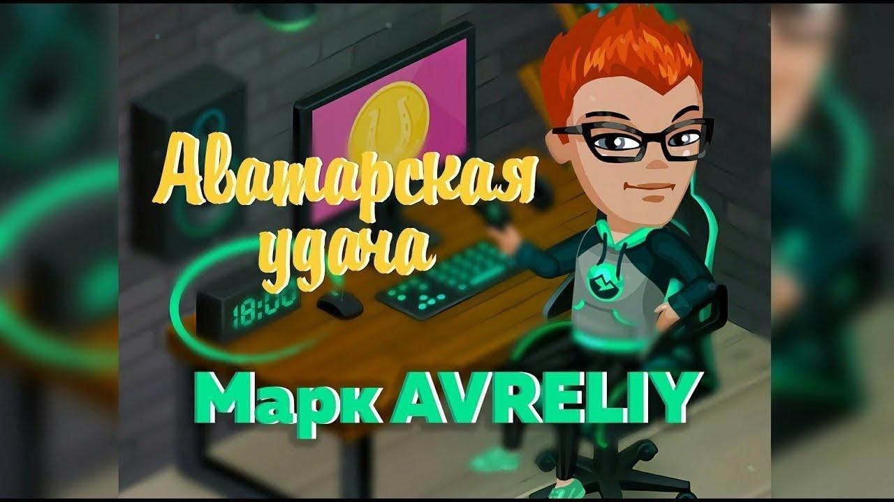 Аватарская удача, выпуск #39 /Марк AVRELIY: общение, викторина.