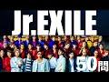 Jr.EXILE/50問クイズ【GENERATIONS/THE RAMPAGE/FANTASTICS/BALLISTIK BOYZ/BATTLE OF TOKYO/LDH/CDTV/Mステ】