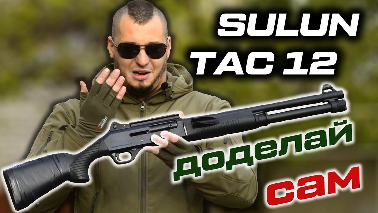 Sulun Arms TAC 12 глазами владельца. Честный обзор на бюджетный тактический дробовик