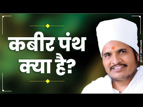 कबीर पंथ क्या है ? Kabir Pant Kya hai ? Asang Saheb ji Pravachan