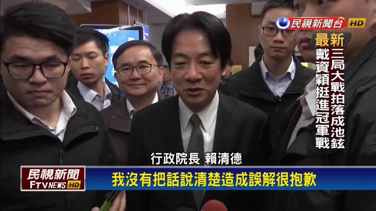 「照服員薪水3萬低做功德」 賴清德致歉-民視新聞 - YouTube