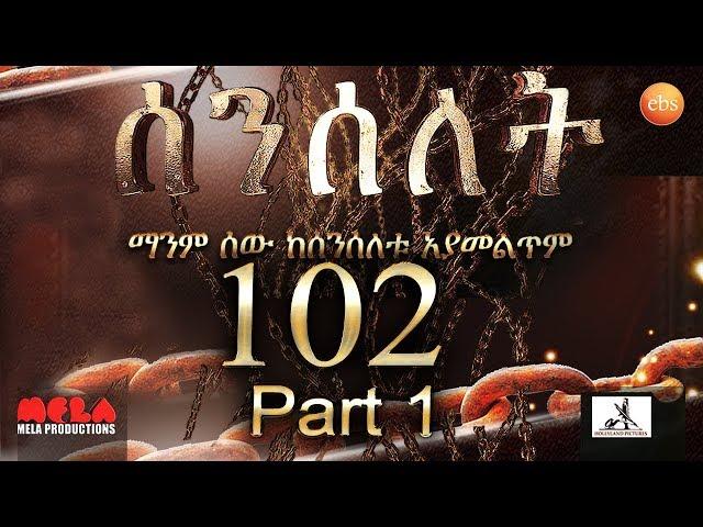 Senselet Drama S05 EP 102 Part 1 ሰንሰለት ምዕራፍ 5  ክፍል 102  - Part 1
