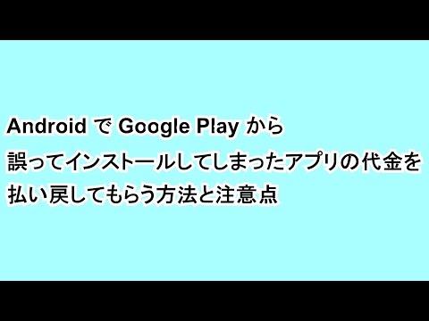 Android で Google Play から誤ってインストールしてしまったアプリの代金を払い戻してもらう方法と注意点