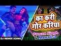 आगया Pawan Singh और Monalisa का सुपरहिट DJ Remix Song - Ka Kari Gor Kariya - Bhojpuri Dj Remix Song Mix Hindiaz Download